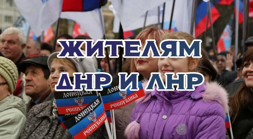 Жители республик Новороссии
