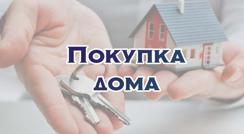 Приобретение частного дома