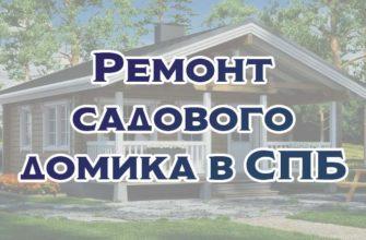 Ремонт домика на маткапитал - новость из СПб
